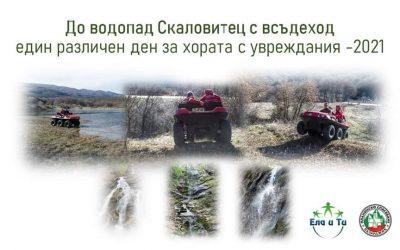 23 май 2021 г. До водопад Скаловитец с всъдеход – един различен ден