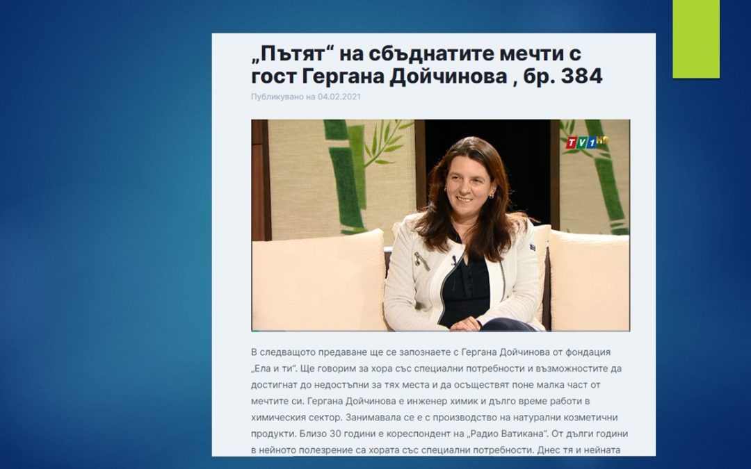 """""""Пътят"""" на сбъднатите мечти с гост Гергана Дойчинова"""
